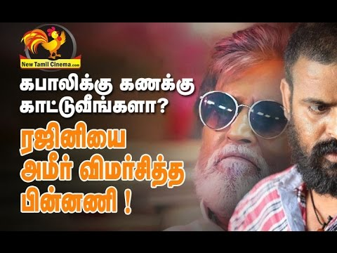 Rajnikanth Is Attacked By Ameer-The Untold Story.