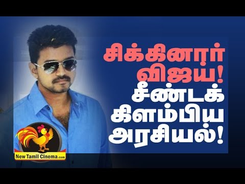 Vijay Is Going To Face Problem-TN politics.