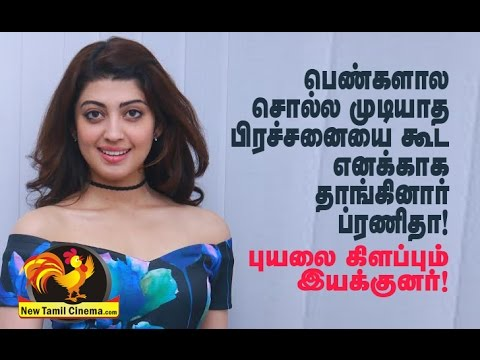 Actress Pranitha Adjusted For Me -Director Open Talk.