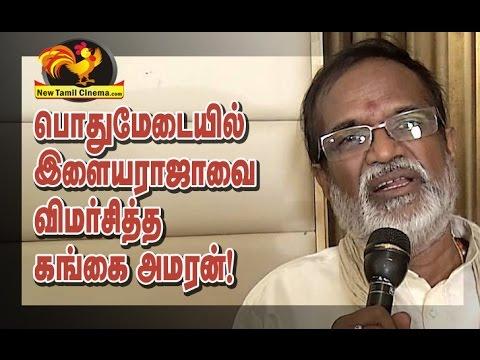 Gangai Amaran Slams ilayaraja.