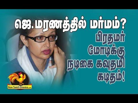 Gouthami Letter To Modi-Jaya Death Mystery.