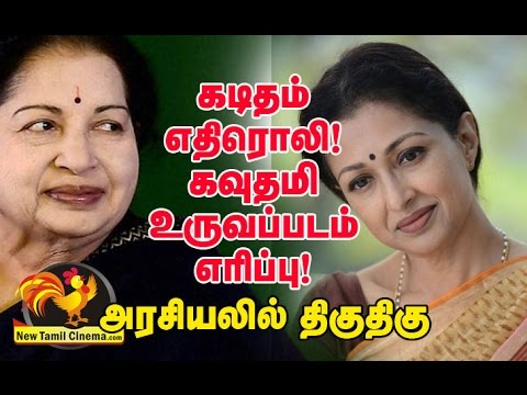 Gouthami Threatened By Admk.