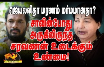 Jaya Death Mystery-Famous Reporter Reveals The Truth.