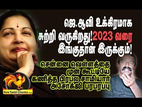 Jaya Ghost Will Take Revenge-Famous astrologer says.
