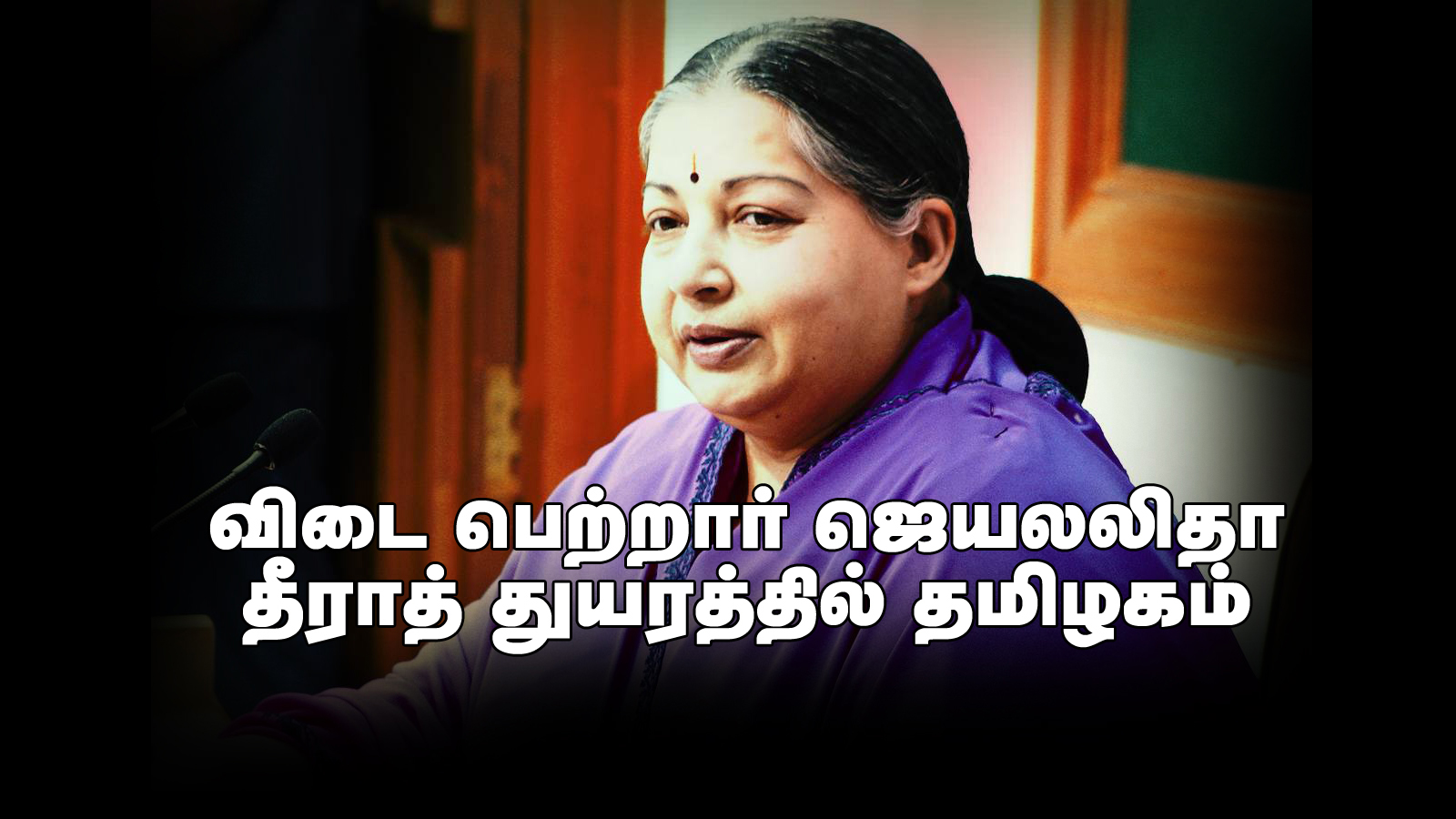 jayalalitha-passed-away