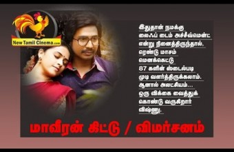 Maveeran Kittu Movie Review.
