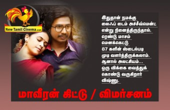 maveeran-kittu-review