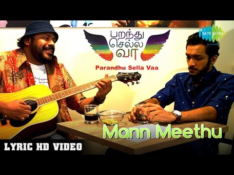 Parandhu Sella Vaa – Mann Meedhu | HD Lyric Video