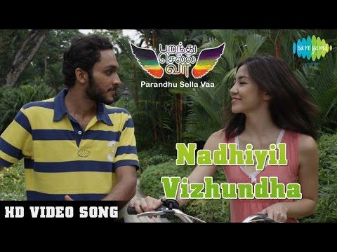 Parandhu Sella Vaa – Nadhiyil Vizhundha | நதியில் விழுந்த | HD Video Song | Joshua Sridhar