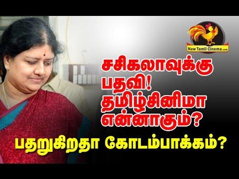 Tamilcinema Fears To Sasikala?