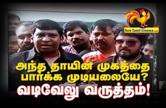 Vadivelu Feeling For Amma.