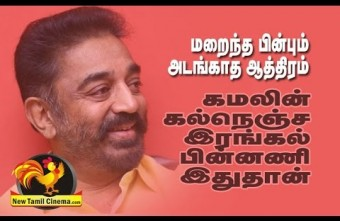 Why Kamal Not Attended The J Funeral ?-The Truth Behind.