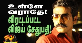 """""""DON'T COME TO PROTEST""""-Youth to Vijaysethupathi"""