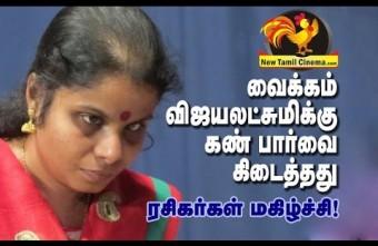 Good News-Vaiko Vijayalakshmi Got The Eyes.