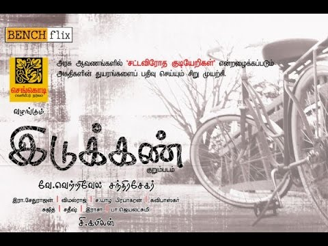 Idukkan | Benchflix Tamil Short Film | Directed by Vetrivel Chandrasekar
