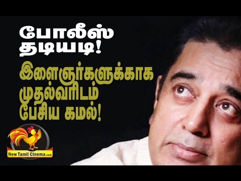"""Kamal Calls To CM OPS""To STOP LATTHI CHARGE-Jallikattu Issue."