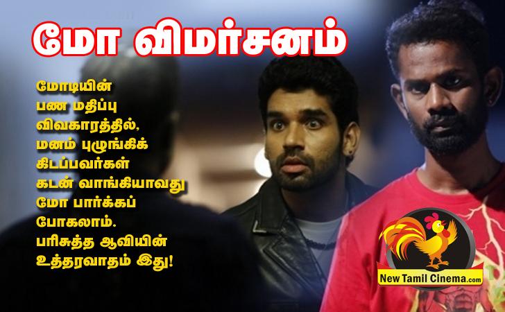 mo-tamil-film-review