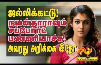 Nayanthara Supports Jallikattu.
