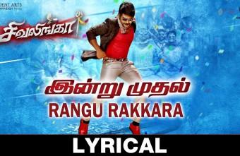 Rangu Rakkara – Lyrical | Sivalinga