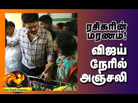 Vijay Attends His Fan Death-Sad Moment.