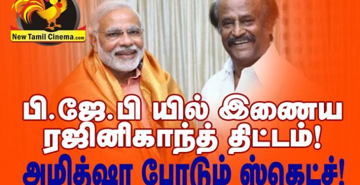 Rajinikanth BJP