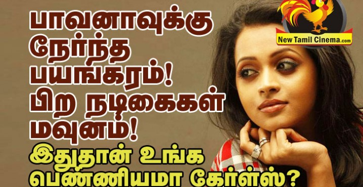 actress bhavana
