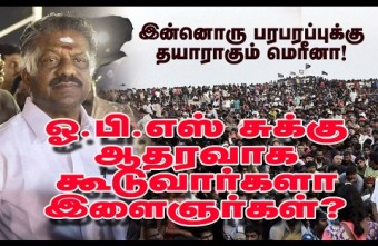 Another Youngsters Protest In Marina For OPS?