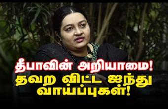 Deepa Becomes Zero-Few Reasons Behind.