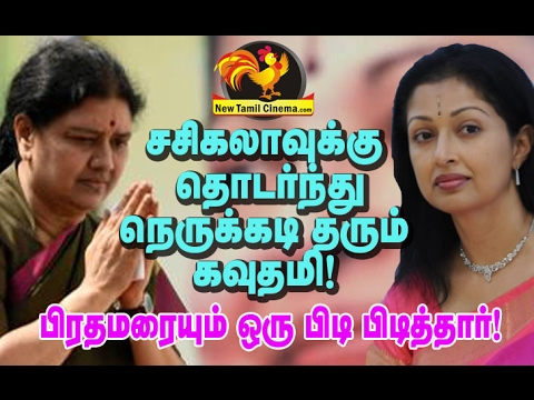 Gouthami Continuously Troubling Sasikala-Modi also Culprit.