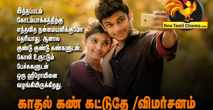 kadhal kan kattuthe review
