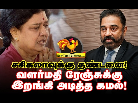 Kamal Slams Sasikala As Valarmathi Slang.