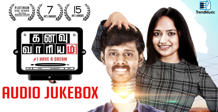 Kanavu Variyam Full Songs | Audio Jukebox | Arun Chidambaram | Warner Bros Release | Trend Music