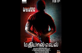 Mathiyaal Vell Movie Trailer