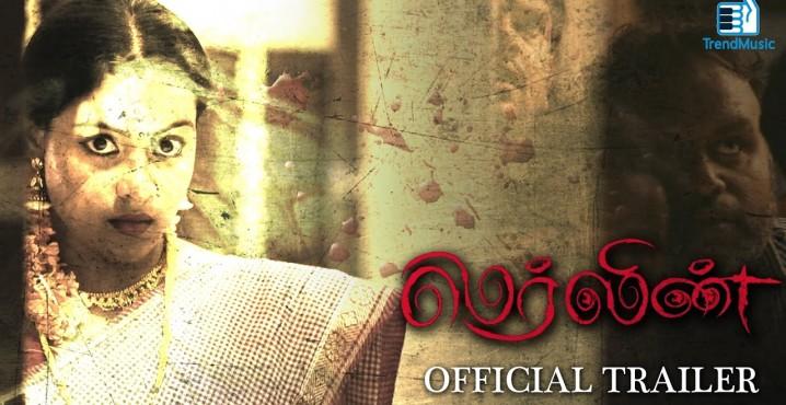 Merlin Official Trailer | Vishnu Priyan, Aswini | Keera | Trend Music
