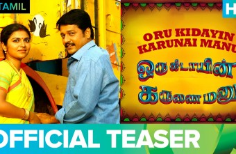 Oru Kidayin Karunai Manu   Official Teaser   Vidharth, Raveena
