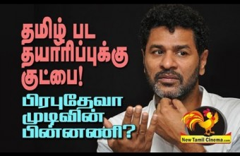 Prabhudeva Quits Cinema productions.
