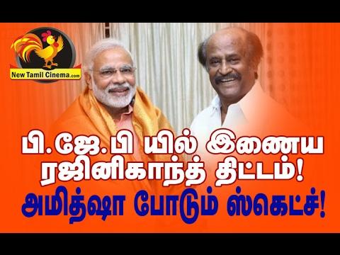 Rajinikanth Will Join In BJP.