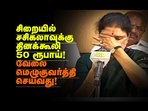 RULES FOR SASIKALA IN JAIL|SALARY|RESTRICTIONS|COMPLETE STORY