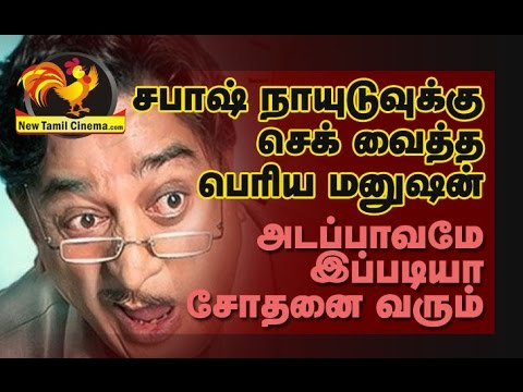 Sabash naidu Getting Trouble Continuosly.