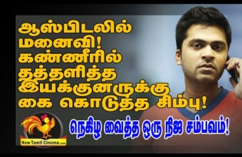 Simbu Timely Help To Director.