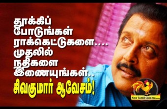 SIVAKUMAR REQUEST TO GOVERNMENT