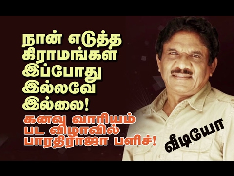 This Is Not The Village Which I Showed In My Films-Bharathiraja