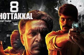 8 Thottakkal – Official Trailer | Vetri, Aparna Balamurali | Sundaramurthy KS | Sri Ganesh