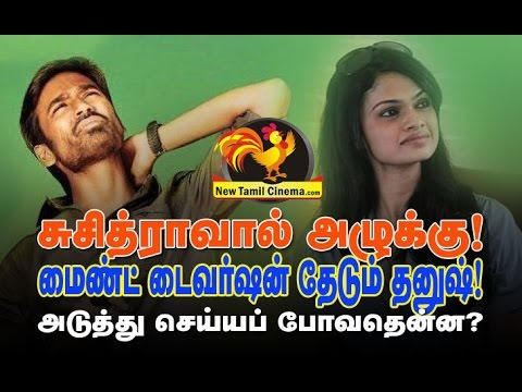 Dhanush Takes Diversion In Suchitra Issue.