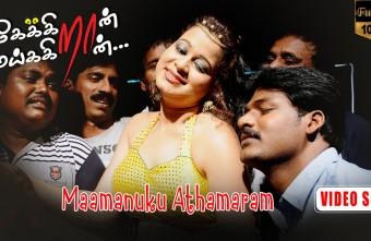 Maamanukku Aathamaram from Keikraan Meikkiran song – Video