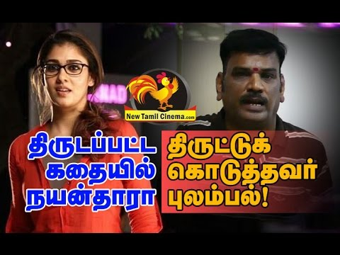 Nayanthra Stole My Story-Complaint Against Dora.