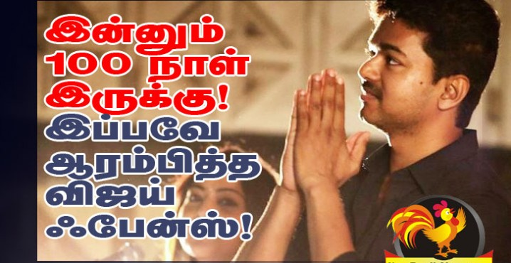 vijay birth day