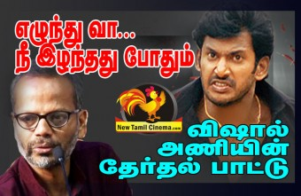 vishal team election song
