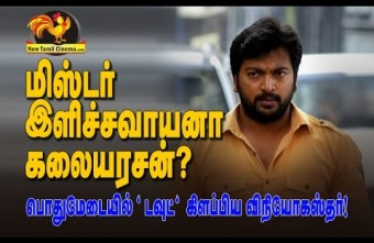 "Actor Kalaiarasan is ""SMILE VAYAN""-Famous Distributor Teasing."