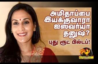 Aishwarya Dhanush Directs Amitabh Bachan?